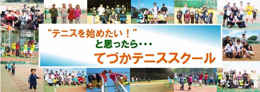 てづかグリーンテニスクラブ