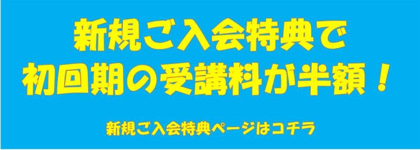 5_入会案内ページ用新規特典バナー